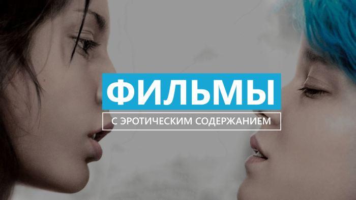 Фильмы с эротическим содержанием: ТОП-23