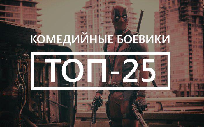 Комедийные боевики: ТОП-25