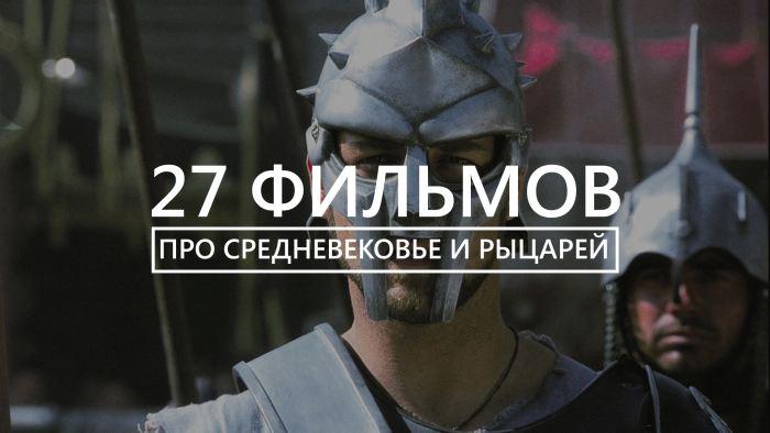 27 фильмов про средневековье и рыцарей