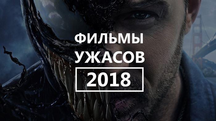 Самые страшные фильмы ужасов 2018 года