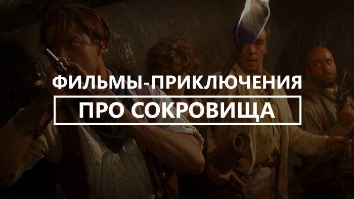 Фильмы-приключения про сокровища и клады: ТОП-30